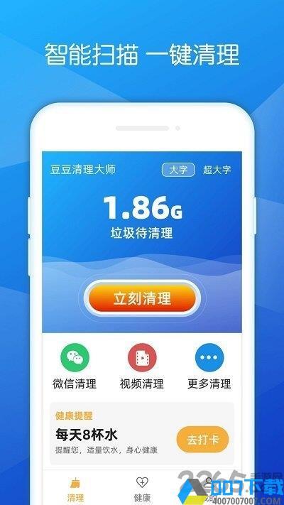 豆豆清理大师手机版下载_豆豆清理大师手机版2021最新版免费下载