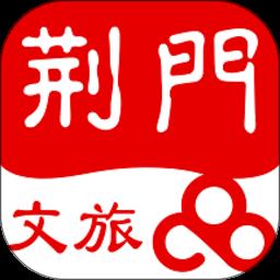 荆门文旅云app下载_荆门文旅云app2021最新版免费下载