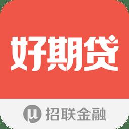 招联好期贷app版下载_招联好期贷app版2021最新版免费下载
