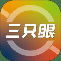 三只眼app下载_三只眼app2021最新版免费下载