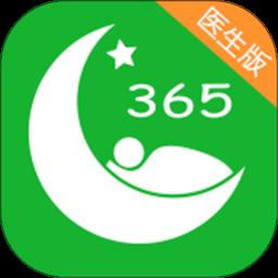 好睡眠365医生版下载_好睡眠365医生版2021最新版免费下载
