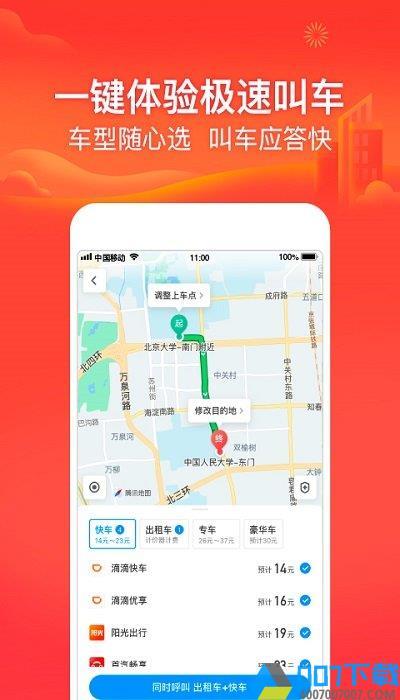 腾讯地图导航手机版下载_腾讯地图导航手机版2021最新版免费下载