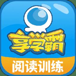享学霸app下载_享学霸app2021最新版免费下载