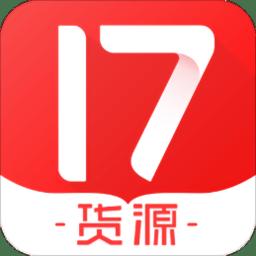 17货源网版下载_17货源网版2021最新版免费下载