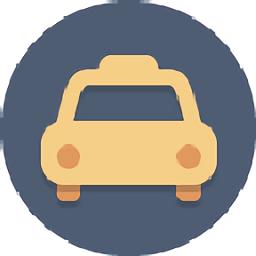 出租车管理系统app下载_出租车管理系统app2021最新版免费下载