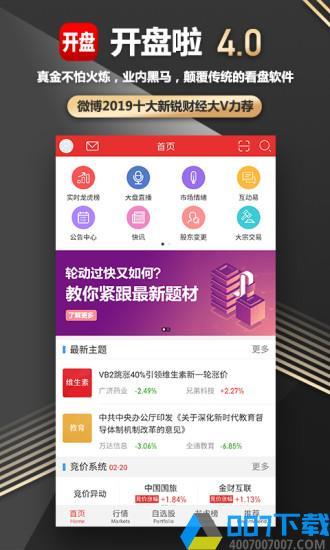 开盘啦app最新版下载_开盘啦app最新版2021最新版免费下载