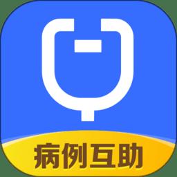 小禾医助历史软件下载_小禾医助历史软件2021最新版免费下载