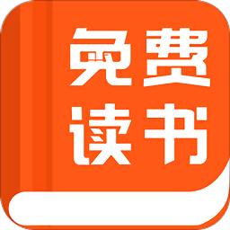 免费读书追书小说阅读app下载_免费读书追书小说阅读app2021最新版免费下载