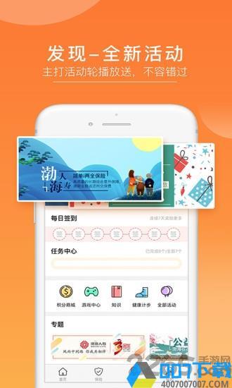 渤海保呗app下载_渤海保呗app2021最新版免费下载