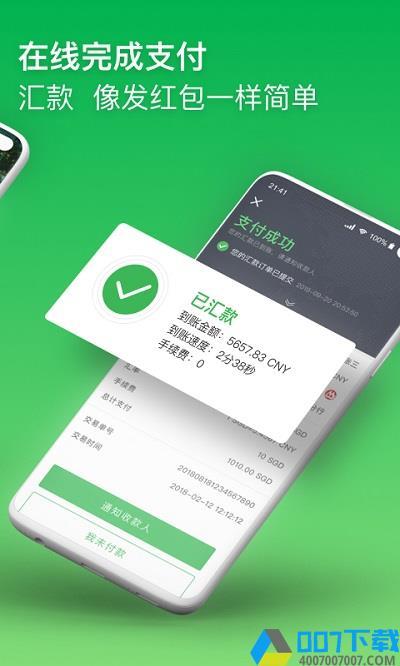 熊猫速汇版下载_熊猫速汇版2021最新版免费下载