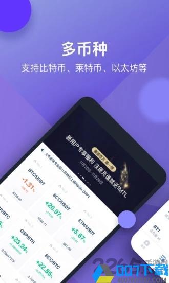 火币合约交易平台下载_火币合约交易平台2021最新版免费下载