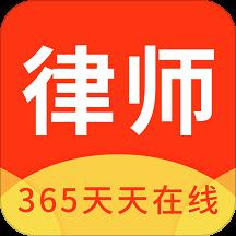 律师365法律咨询手机版下载_律师365法律咨询手机版2021最新版免费下载