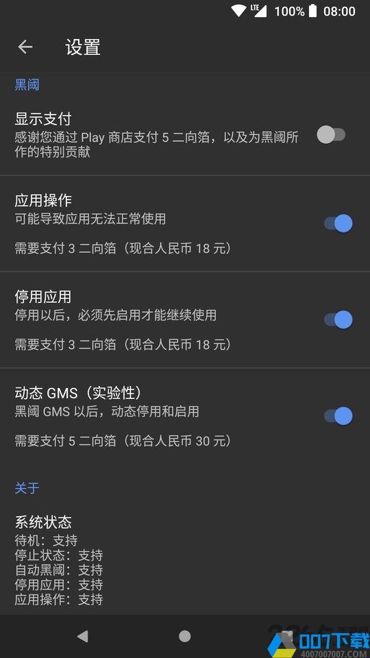 黑阈app下载_黑阈app2021最新版免费下载
