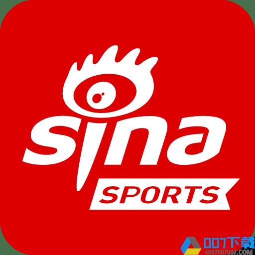 新浪体育新闻手机版下载_新浪体育新闻手机版2021最新版免费下载