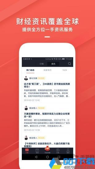 今日牛股精选下载_今日牛股精选2021最新版免费下载