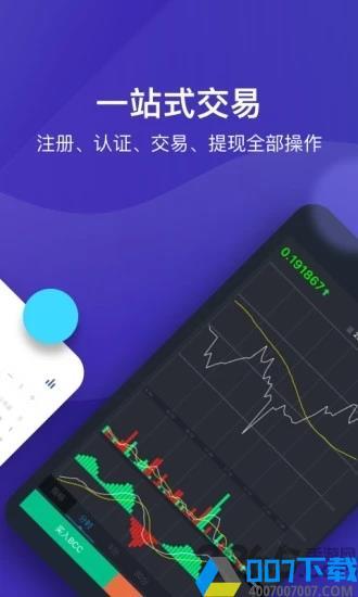 火币专业版app下载_火币专业版app2021最新版免费下载