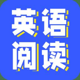 小a英语阅读app下载_小a英语阅读app2021最新版免费下载