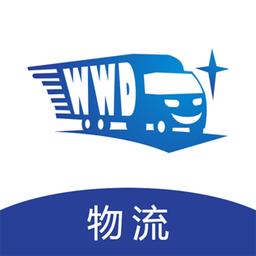 旺旺达物流平台下载_旺旺达物流平台2021最新版免费下载