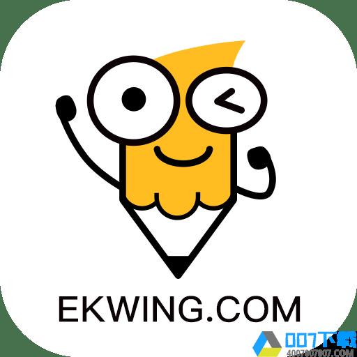 翼课学生app免费版