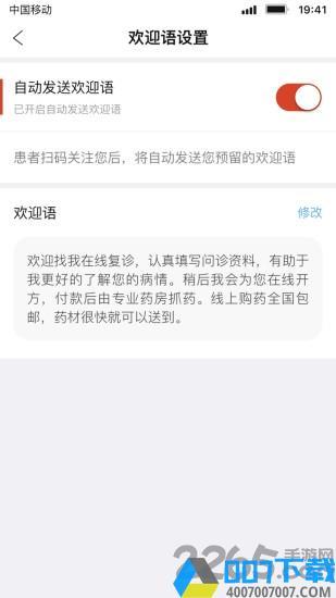 北京好中医版下载_北京好中医版2021最新版免费下载