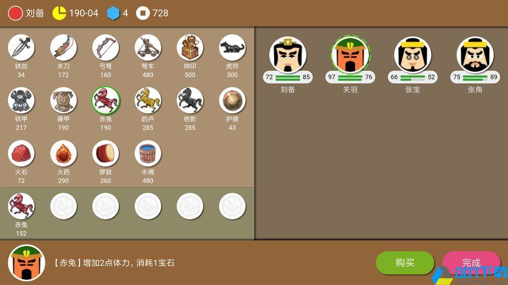 三国时代2无限宝石版手游_三国时代2无限宝石版2021版最新下载