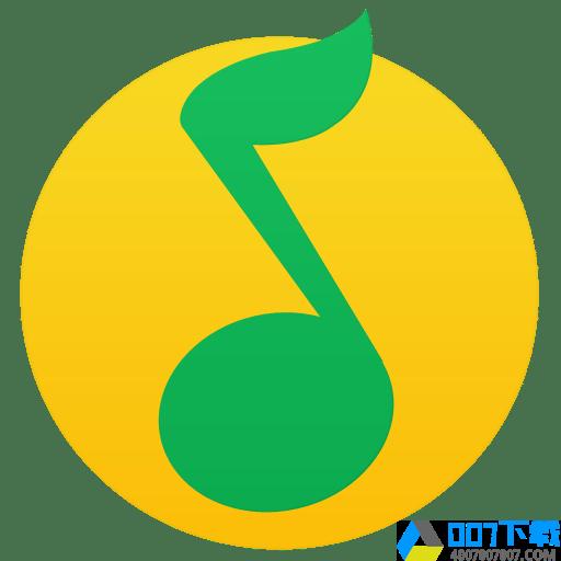 qq音乐极速版老版本下载_qq音乐极速版老版本2021最新版免费下载