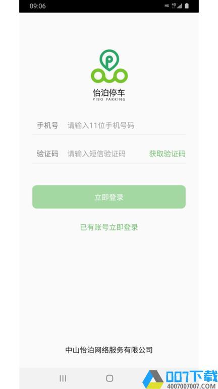 怡泊停车手机版下载_怡泊停车手机版2021最新版免费下载