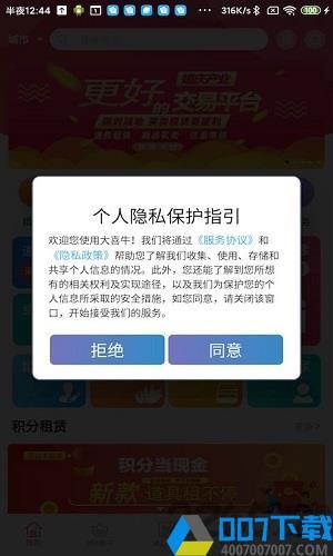 大喜牛app下载_大喜牛app2021最新版免费下载