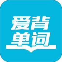 爱背单词软件下载_爱背单词软件2021最新版免费下载
