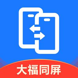 大福手机同屏app下载_大福手机同屏app2021最新版免费下载
