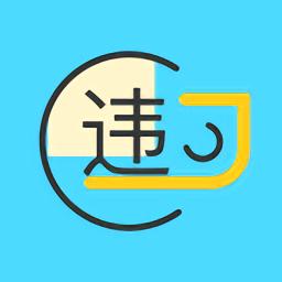 可视违章app下载_可视违章app2021最新版免费下载