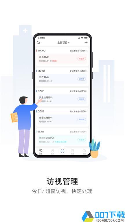 易陪伴手机版下载_易陪伴手机版2021最新版免费下载