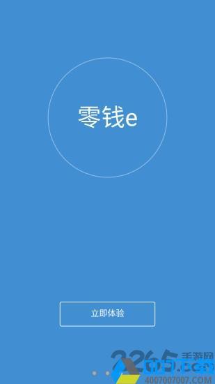 零钱e手机客户端下载_零钱e手机客户端2021最新版免费下载