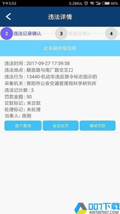 贵阳交警客户端下载_贵阳交警客户端2021最新版免费下载