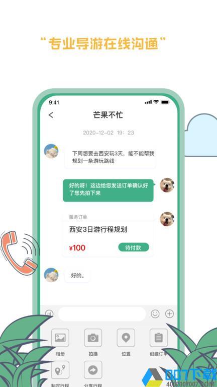 线路旅途app下载_线路旅途app2021最新版免费下载