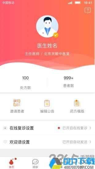 北京好中醫app下載
