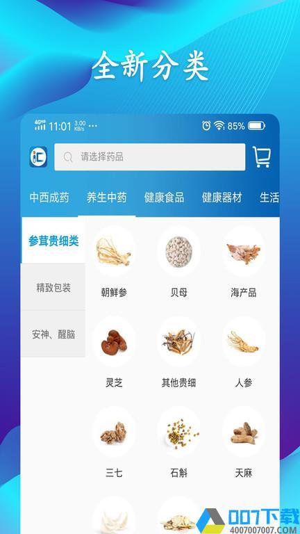 藥彙購app下載