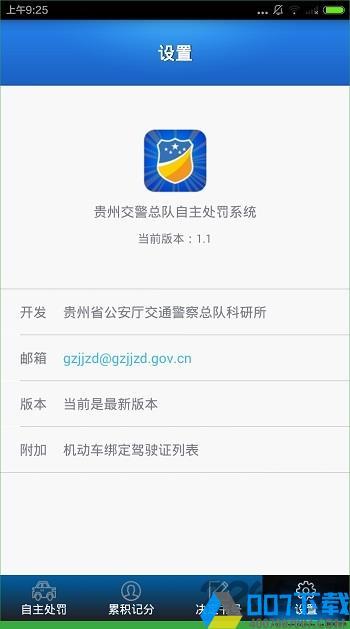 貴陽交警app官方下載