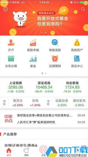 中银证券版下载_中银证券版2021最新版免费下载