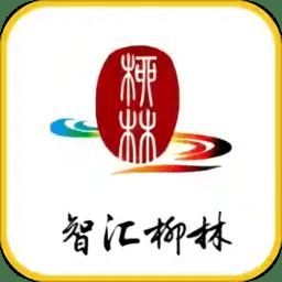智汇柳林app