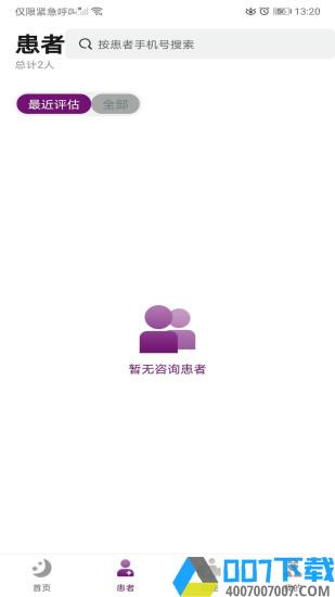朋友晚安医生端app下载_朋友晚安医生端app2021最新版免费下载