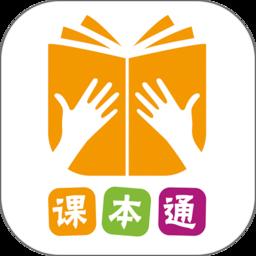 课本通小学英语点读机版