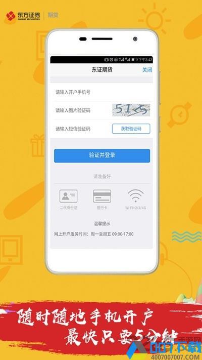 东方证券期货app下载_东方证券期货app2021最新版免费下载