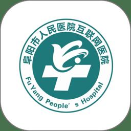 阜阳市人民医院版下载_阜阳市人民医院版2021最新版免费下载