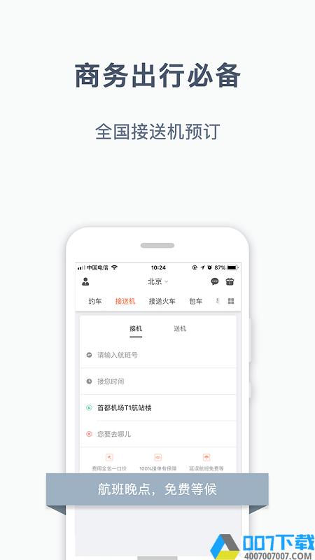 阳光出行客户端下载_阳光出行客户端2021最新版免费下载