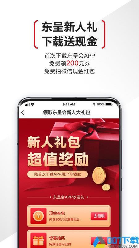 東呈會app
