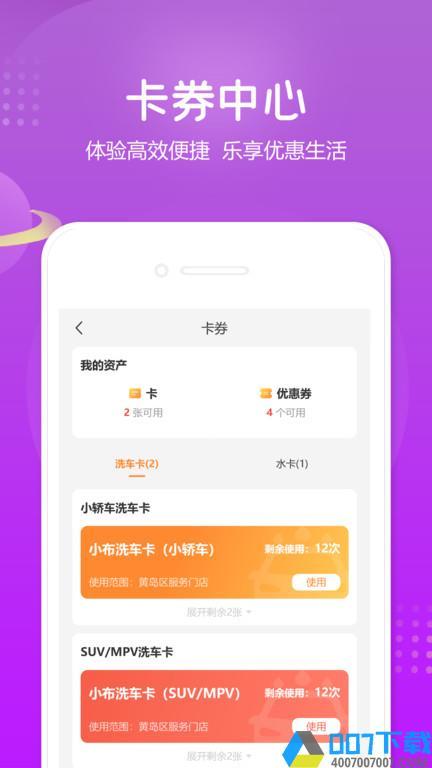 小布之家app下载_小布之家app2021最新版免费下载