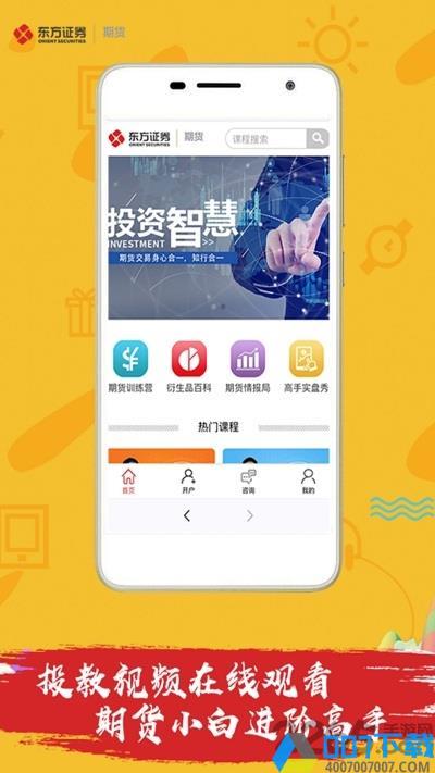 東證期貨app下載