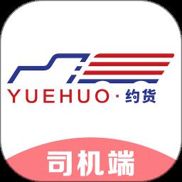 约货司机端app下载_约货司机端app2021最新版免费下载