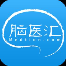 脑医汇app下载_脑医汇app2021最新版免费下载